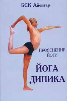 Айенгар. Йога Дипика.Прояснение йоги