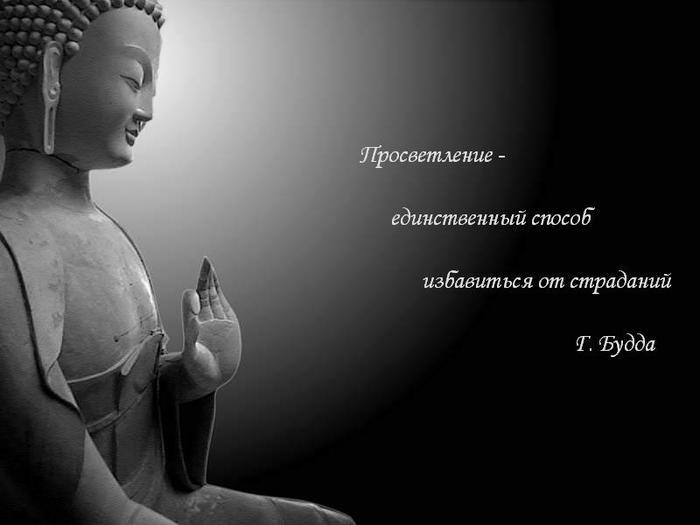 Просветлением не может стать ни идея, ни убеждение, ни верование. Просветление - это особое состояние ума. Станислав Милевич