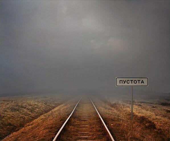 Путь в никуда. Станислав Милевич