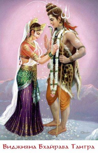 Виджняна-Бхайрава Тантра. 112 практик медитации